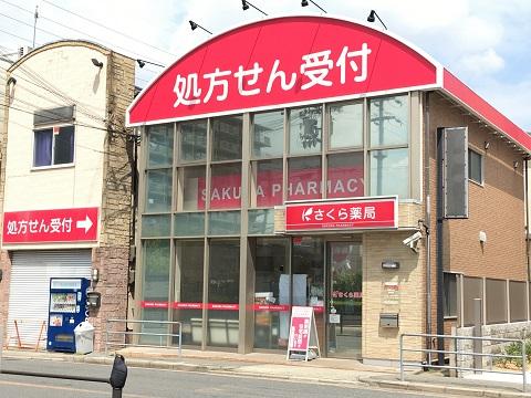 さくら薬局 大阪野中北店の店舗画像