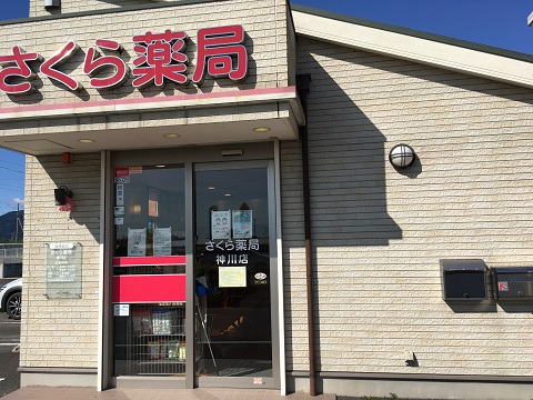 さくら薬局 神川店の店舗画像