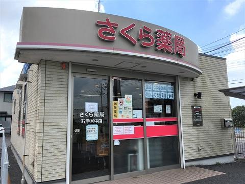 さくら薬局 取手谷中店の店舗画像