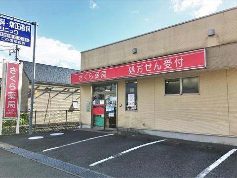 さくら薬局 松阪学園前店の店舗画像
