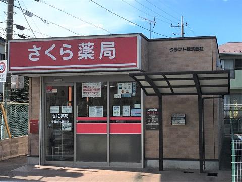 さくら薬局 春日部六軒町店の店舗画像