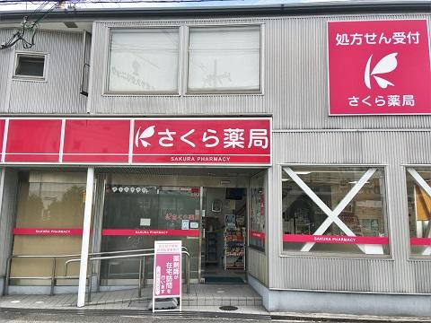 さくら薬局 堺浜寺船尾店の店舗画像