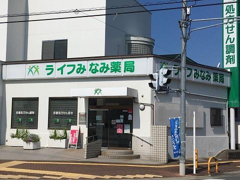 ライフみなみ薬局の店舗画像