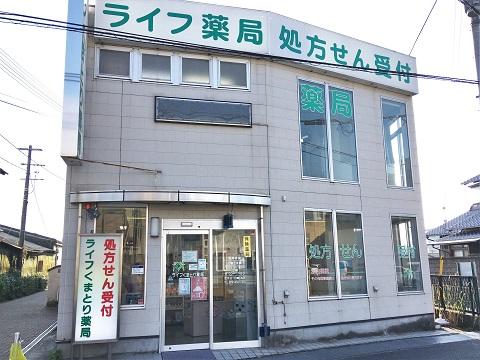 ライフくまとり薬局の店舗画像