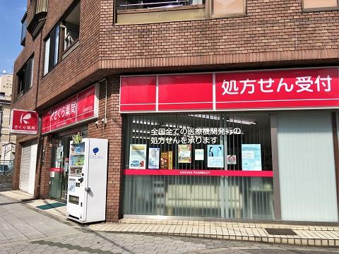 さくら薬局 大阪背戸口店の店舗画像