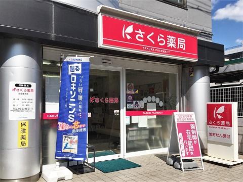 さくら薬局 吹田垂水店の店舗画像