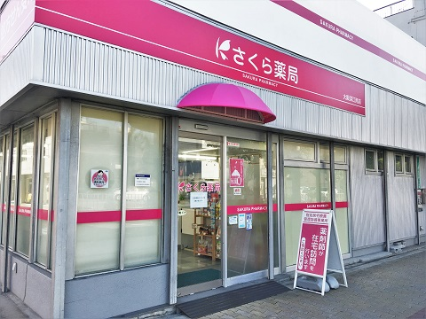 さくら薬局 大阪深江南店の店舗画像