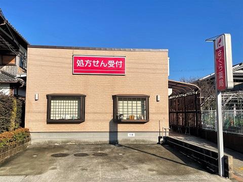 さくら薬局 阪南箱の浦店の店舗画像