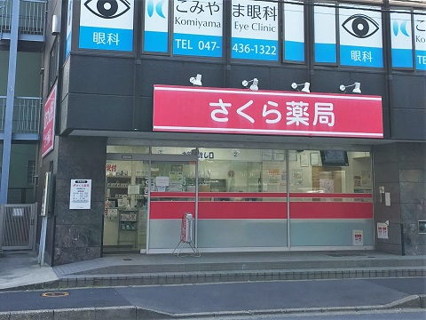 さくら薬局 西船橋南口店の店舗画像