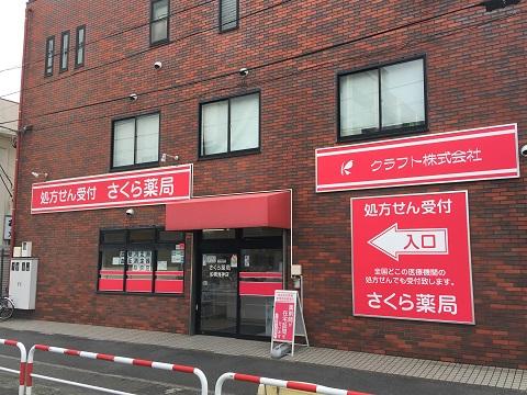 さくら薬局 船橋海神店の店舗画像