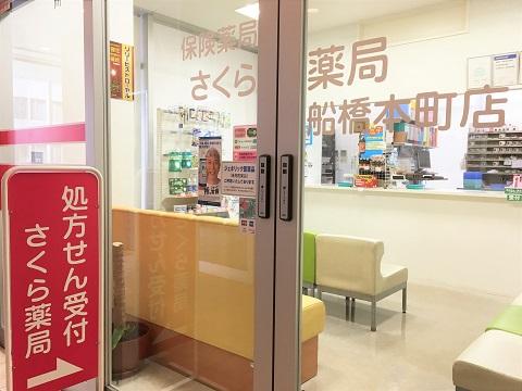 さくら薬局 船橋本町店の店舗画像
