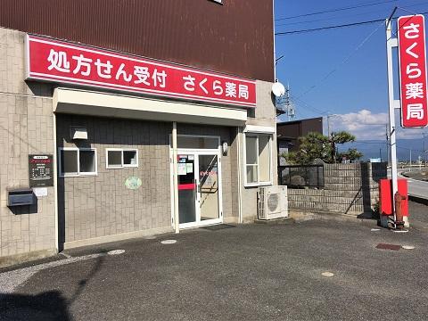 さくら薬局 長浜川道店の店舗画像