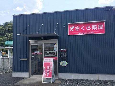さくら薬局 東近江佐野店の店舗画像