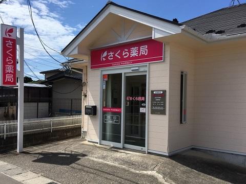 さくら薬局 仙台今市東店の店舗画像