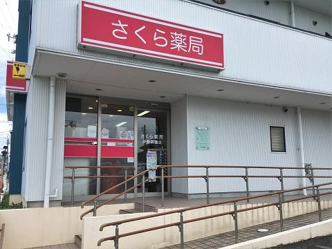 さくら薬局 伊勢御薗店の店舗画像