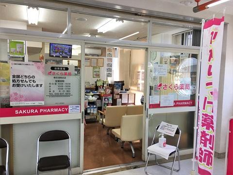 さくら薬局 横浜港南台店の店舗画像