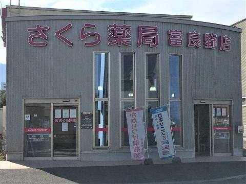さくら薬局 富良野店の店舗画像