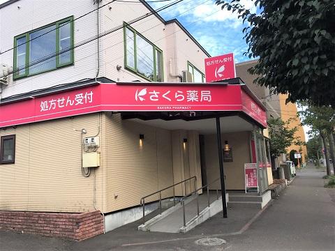 さくら薬局 札幌山鼻南店の店舗画像