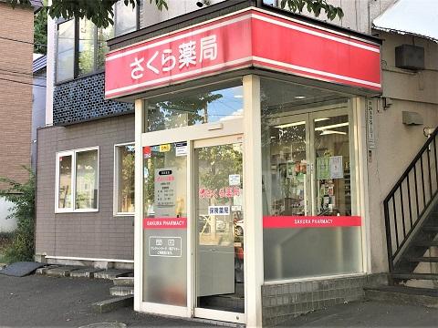 さくら薬局 札幌もいわ店の店舗画像