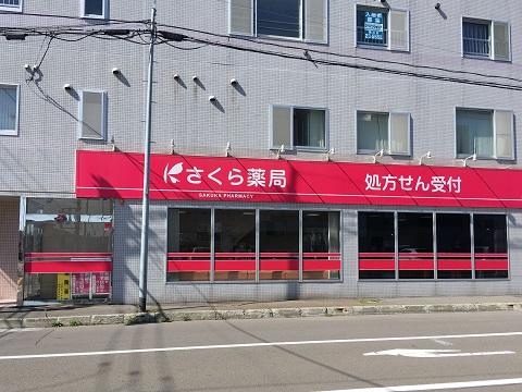 さくら薬局 滝川店の店舗画像