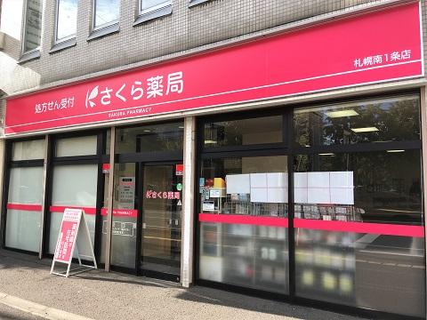 さくら薬局 札幌南1条店の店舗画像