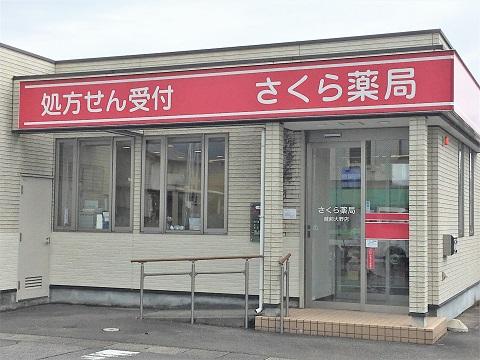 さくら薬局 越前大野店の店舗画像
