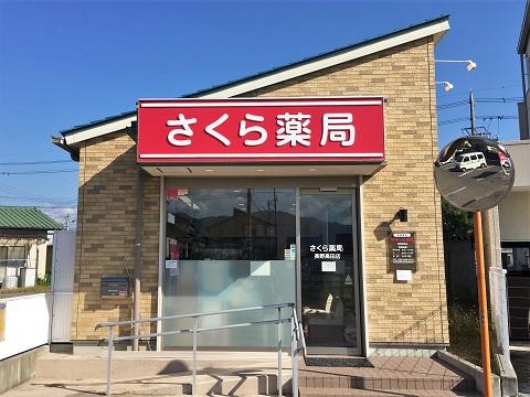 さくら薬局 長野高田店の店舗画像