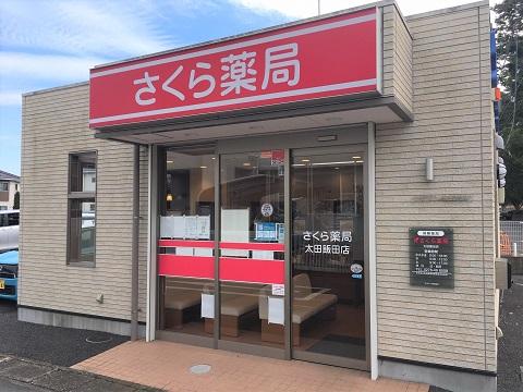 さくら薬局 太田飯田店の店舗画像