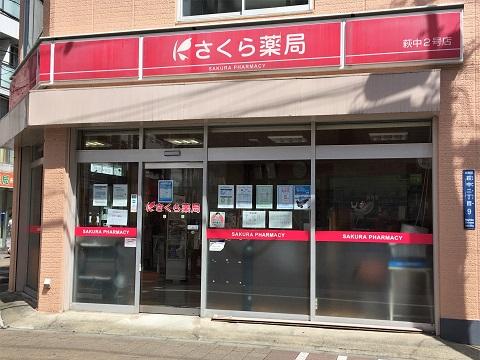 さくら薬局 萩中2号店の店舗画像