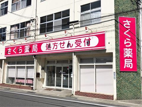さくら薬局 松本本庄店の店舗画像