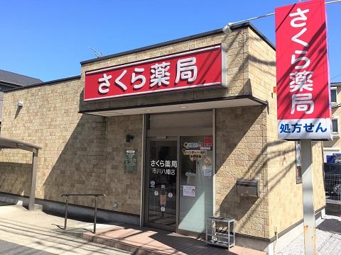 さくら薬局 市川八幡店の店舗画像