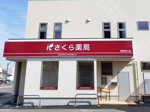 さくら薬局 長野東口店の店舗画像