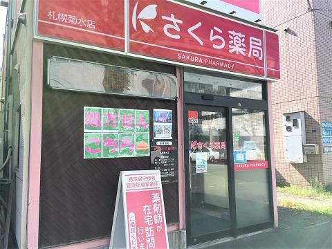 さくら薬局 札幌菊水店の店舗画像
