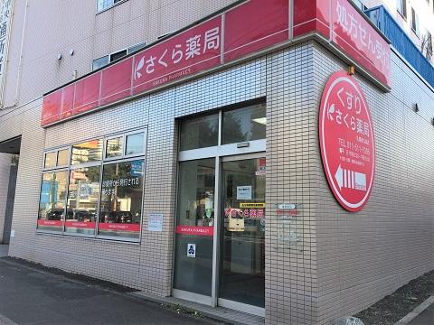 さくら薬局 札幌南九条店の店舗画像