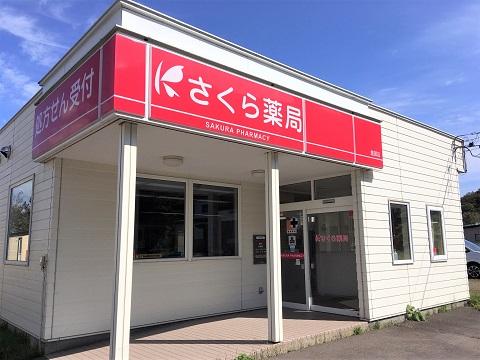 さくら薬局 鹿部店の店舗画像