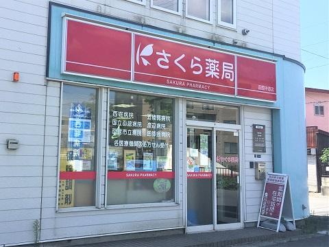 さくら薬局 函館中道店の店舗画像