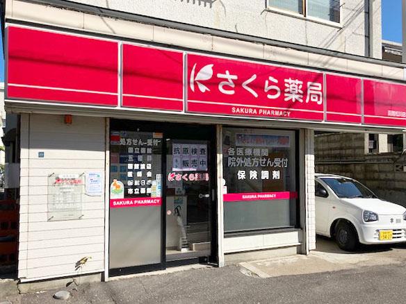 さくら薬局 函館松川店の店舗画像