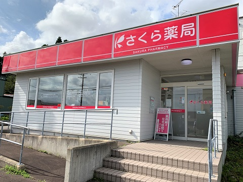 さくら薬局 南かやべ店の店舗画像