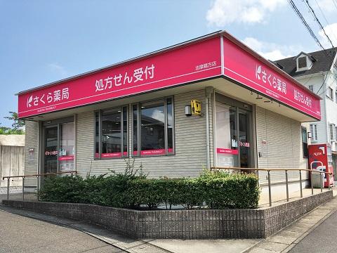 さくら薬局 志摩鵜方店の店舗画像
