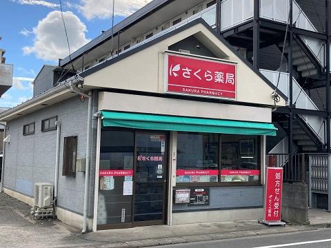 さくら薬局 戸田新曽南店の店舗画像