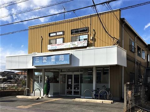 三愛薬局 並木新町店の店舗画像