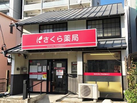 さくら薬局 名古屋金城店の店舗画像