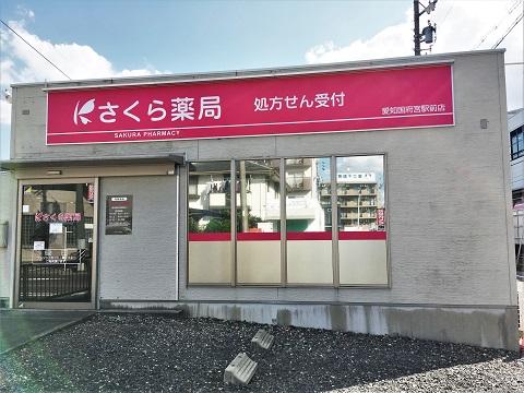 さくら薬局 愛知国府宮駅前店の店舗画像