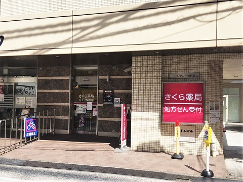 さくら薬局 八王子駅前店の店舗画像