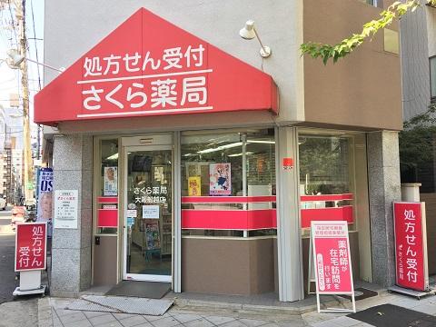 さくら薬局 大阪船越店の店舗画像