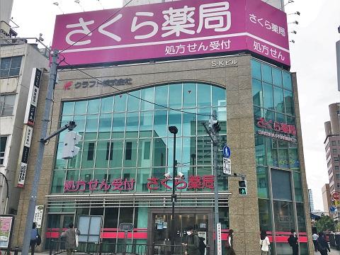 さくら薬局 御茶ノ水駅前店の店舗画像