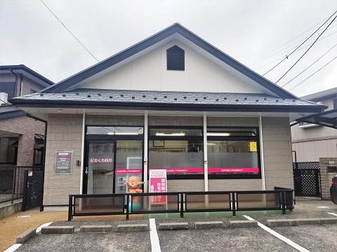 さくら薬局 横須賀平作店の店舗画像