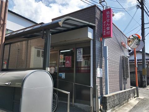 さくら薬局 大阪淡輪店の店舗画像