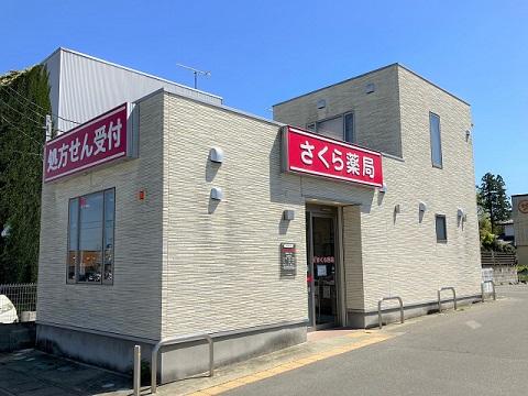 さくら薬局 相馬桜ケ丘店の店舗画像