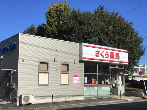 さくら薬局 所沢若狭店の店舗画像